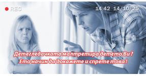 Детегледачката малтретира детето Ви? Eто начин