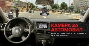 Камера за автомобил - удобство, практичност