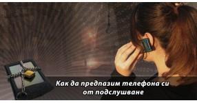 Как да предпазим телефона си от подслушване