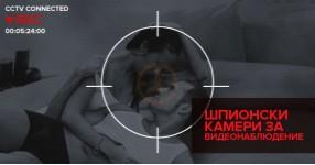 Шпионски камери за видеонаблюдение